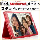 mediapad m2 8.0 ケース(dtab カバー d02h)スタンドレザーケース iPad 2017 ケース iPad Air2 ケース iPad mini4 ケース iPad Pro 9.7 ケース Huawei dtab d−01j ケース(mediapad m3 ケース) mediapad t2 8 pro ケース