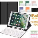 iPad 第8世代 2020 10.2インチ ケース iPad ケース キーボード付き アイパッド ケース キーボードケース Keyboard 英語配列 キーボードカバー USキーボード グリーン ブラック オレンジ ピンク A2197 2200 A2198 ipad ケース 第8世代 ipad ケース 第7世代 キーボード・・・