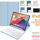 iPad Air4 10.9インチ ケース 第8世代 2020 10.2インチ ケース iPad ケース キーボード付き アイパッド ケース キーボードケース Keyboard 英語配列 キーボードカバー USキーボード グリーン ブラック オレンジ ピンク ipad ケース air 4 ipad ケース 第8世代 キーボード・・・