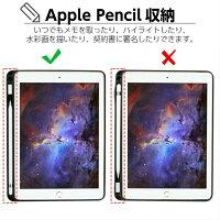 [ApplePencil収納ケース]新しい9.7インチiPad6[第6世代A1893,A1954]にも対応!iPad2018ケースipad6カバーipad6ケースソフトTPUフレキシブル素材iPad2017ケース[第5世代A1822,A1823]iPadケース角割れしにくく長持ち
