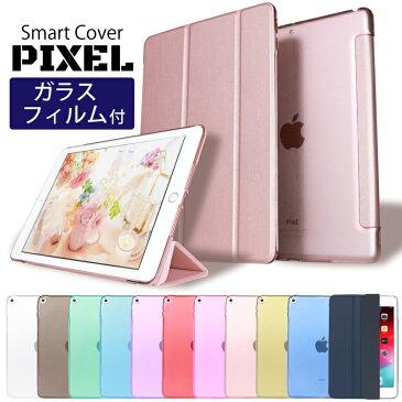 【ガラスフィルムセット ブルーライトカット】楽天1位常連 iPad Air4 ケース iPad ケース ipad 第8世代 ケース ipad 第7世代 ケース ipad 第6世代 ケース iPad Pro11 ケース iPad Air3 ケース iPad mini5 ケース ipad 10.2 ケース ipadカバー おしゃれ 軽量 かわいい 子供