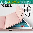 2017 new iPad(第5世代/A1822, A1823)用 スマートカバー/ケース 新しいiPad 2017 ケース/iPad mini4 ケース/iPad Air2 ケース/アイパッド 2017 ケース/アイパッドミニ4 ケース/アイパッドエアー2 ケース/2017 iPad 三つ折り保護カバー/クリアケース/軽量・極薄タイプ/PIXEL
