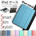 iPad mini4 mini1/2/3 ケース スマートカ