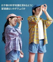 子供用双眼鏡 望遠鏡 知育学習玩具 キッズ双眼鏡 おもちゃ 小型軽量 折りたたみ式 スポーツ/アウトドアア/動物や自然観察用 贈り物 2000080