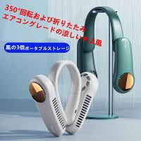 首掛けクーラー 扇風機 低騒音 USB充電式 ネッククーラーポータブル怠け者肩掛け 扇風機 冷風機 熱中症対策 1800059