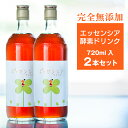 【VERY7月号掲載】酵素 2本セット【送料無料】ファスティ...