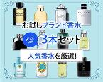 選べる香水サンプル3本セットメンズ用アトマイザーサンプルお試しその2