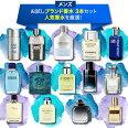 選べる香水サンプル3本セットメンズ用アトマイザーサンプルお試し