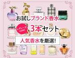 選べる香水サンプル3本セットアトマイザーサンプルお試し