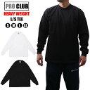全2色 プロクラブ PRO CLUB HEAVY WEIGHT L/S TEE ヘビーウェイト ロンティー Tシャツ 長袖 無地 メンズ