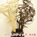 パームスティック カール(全2色) 約80cm ナチュラル ダークブラウン アートプランツ 椰子 ヤシ インテリア 置物 おしゃれ モダン オブジェ 造花 ディスプレイ 和室 観葉植物 デコレーション バリ雑貨 アジアン 高級感