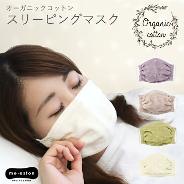 マスク 日本製 オーガニックコットン スリーピング 個包装 大きめ 寝るとき おやすみ ワイヤー無 ガーゼ 洗える ピンク 呼吸しやすい //メール便発送可