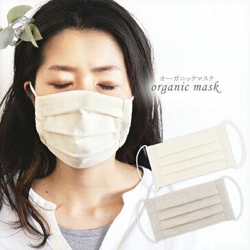 マスク 日本製 洗える レディース オーガニック コットン ガーゼ 綿100 布マスク 白 ホワイト アイボリー アッシュ グレー //メール便発送可