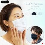 マスク日本製洗えるクレンゼ今治産タオル抗菌抗ウイルス布マスク黒ブラックホワイト白//メール便発送可