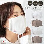 マスク洗える日本製抗菌消臭今治花粉対策UVカット大人レディースメンズ銀イオン柿渋タンニンポケット付き