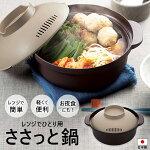 一人鍋ひとり鍋日本製レンジひとり用ささっと鍋食洗機対応簡単ラーメンご飯レシピ//宅配便発送のみ