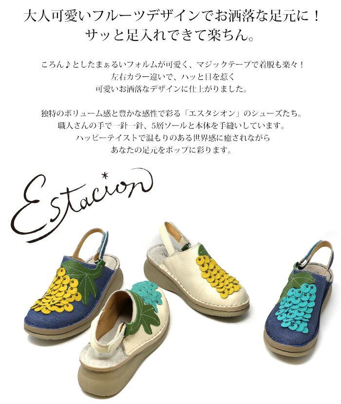 【母の日】Estacion~エスタシオン~・フルーツモチーフサンダル【f3031】