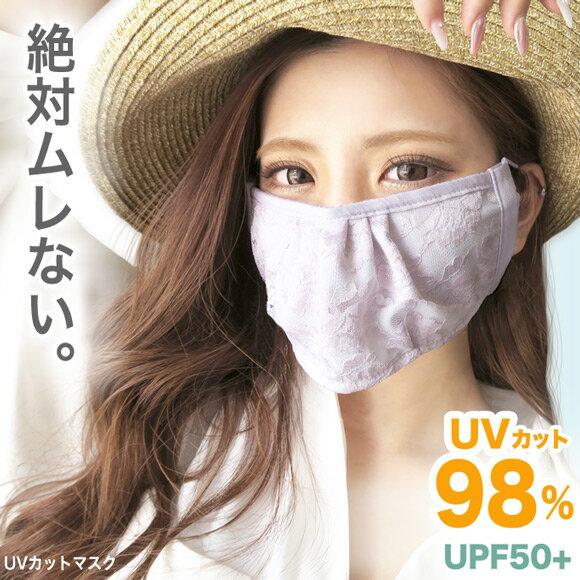《98%UVカット》ムレないUVマスク(UPF50+)Mulessマスクuvカットマスク日焼け防止ムレス紫外線対策涼しいマスクフェイスカバーすっぴん隠しフェイスマスクハロウィンマスク仮面ピンク//メール便OK