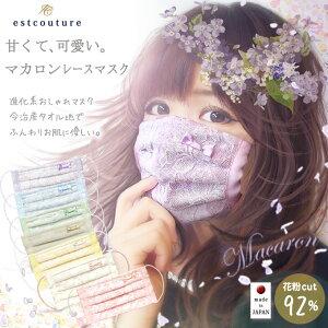 マスク 日本製 マカロン レース 今治 タオル 肌に優しい メガネ 曇りにくい 花粉 uv ピンク かわいい おしゃれ ガーゼ 小さめ レース 可愛い 洗える 小顔 プリーツ フェイスマスク ピンク mask 個包装 エストクチュール限定 エストクチュール