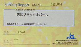 2/19入荷ブラックオパール1.527ct【簡易鑑別済】【訳あり】