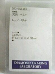 レッドベリル(レッドエメラルド)0.128ct【簡易鑑別済】【送料無料】