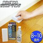【送料無料】ビアンコートパーフェクトセット(ツヤ有り)(2〜3畳用)100ml
