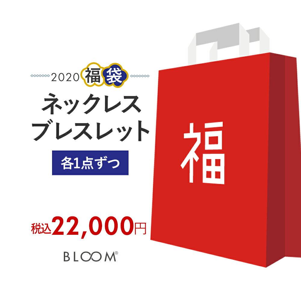 2020BLOOM(ブルーム)福袋の値段や予約開始日は?中身のネタバレ