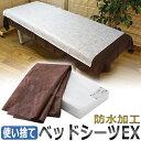ボディマット用綿製カバー 送料無料 綿100% マット用カバー マッサージ 施術 治療 整体 カイロ プレミアムボディマット用綿製カバー C-1390