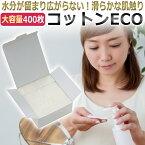 化粧水の使用量を半減!サロン コットンECO 400枚入 (5×7.5cm)/ エステ業務用 コットン /T001