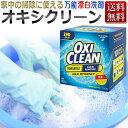 【あす楽】オキシクリーン OXICLEAN 業務用 大容量5.26kg 漂白剤 シミ取りクリーナー オキシ漬け /送料無料/ T001