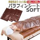 【即日発送・あす楽】パラフィンシートSOFT ブラウン 100枚 / 180×200cm / T001