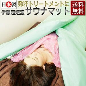 伊藤超短波『サウナマット』 3つ折りタイプ / 業務用ヒートマット/ T001 /