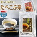 送料無料 たべこぶ茶(塩)たべこ...