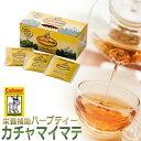 カチャマイマテ カチャマイ茶 3.0g×25包(カフェインゼロ・健康増進)/ T001 /
