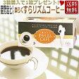【送料無料】楽らく すらリズム CAFE (コーヒー)60包 /ダイエットコーヒー/ T001