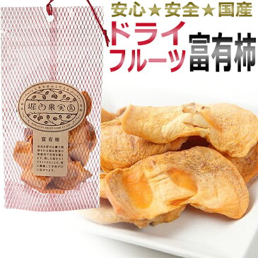 堀内果実園 ドライフルーツ 富有柿 38g / 美容食 ダイエットサポート食品 / T001