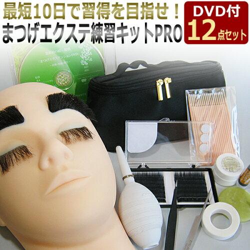 まつげエクステ 練習 キットPRO DVD付/ T001 /