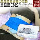痩身美容機器の定番 業務用EMS SlimFeelMAX/ T001 /