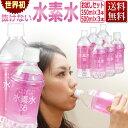 水素水 ペットボトル セット