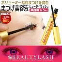 Beautylash2_p01