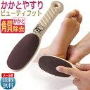 ビューティフット ピーシャイン(ベージュ)かかとヤスリ/ Beauty Foot / D001 /