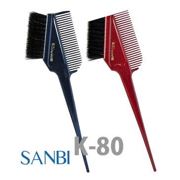 サンビー ヘアダイブラシ K-80 毛染めブラシ【全2色(ブルー/レッド)】 / SANBI hair dye brush K-80