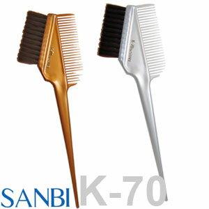 サンビー ヘアダイブラシ K-70 毛染めブラシ【全2色(ブロンズ/パールホワイト)】 / SANBI hair dye brush K-70