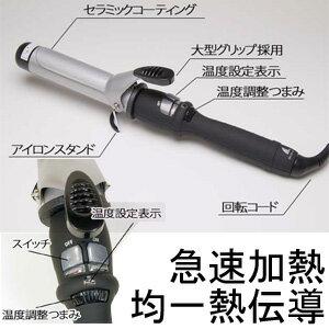 AIVIL アイビル DHセラミック カールアイロン 16mm、19mm 【業務用カールアイロン】