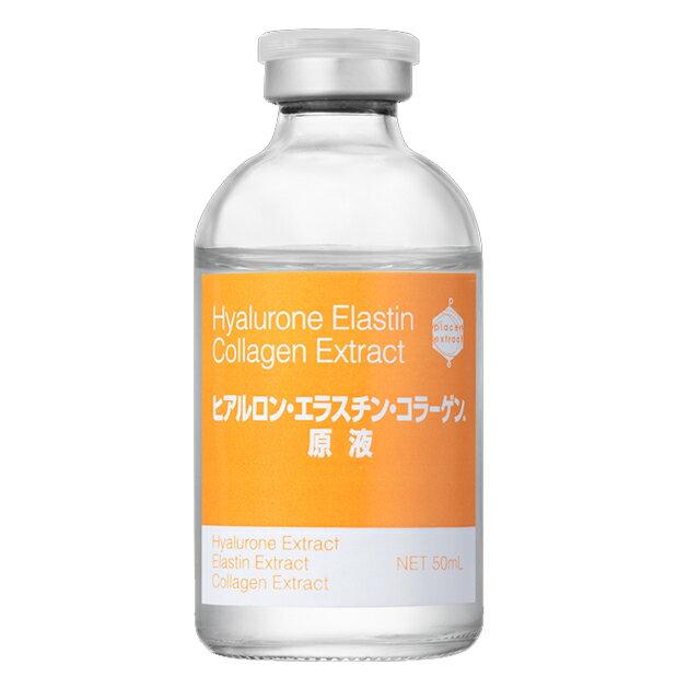 ヒアルロン・エラスチン・コラーゲン原液 / 50ml