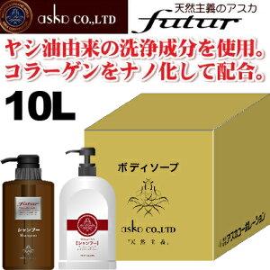 【アスカ化粧品・フツール】 業務用ボディソープ 10L