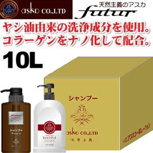 【アスカ化粧品・フツール】 業務用シャンプー 10L