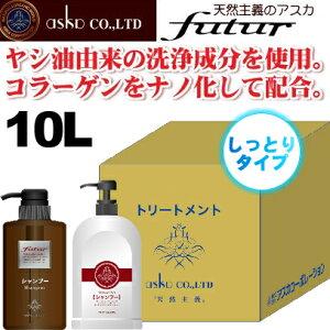 【アスカ化粧品・フツール】 業務用トリートメント しっとりタイプ 【リンス】 10L