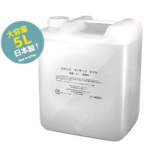 High capacity! Salon for professional massage oil 4.5 L no colorant, fragrance-free 10P040oct13