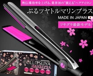 【ぶるツヤ トルマリンプラス】日本製にバージョンアップ リニューアル ヘアアイロン・プレム Prembバイブ機能付きヘアアイロン